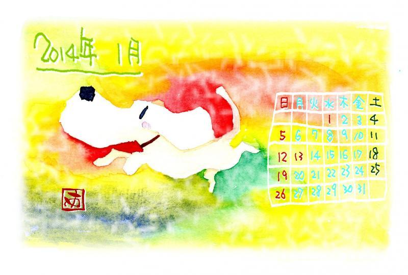 2014年 ほのぼの犬カレンダー