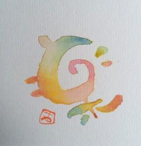 水彩絵の具で描く『楽』