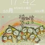 2014年 10月 フクロウのイラストカレンダー