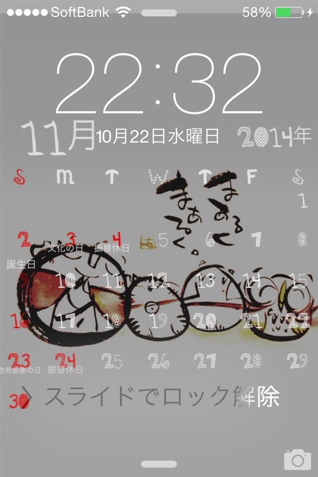 2014年 11月のカレンダー 無料ダウンロード