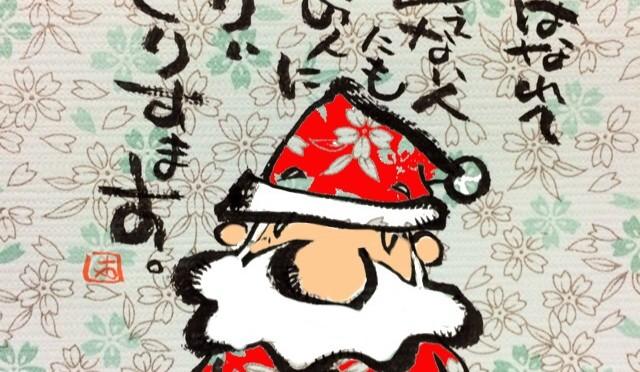 サンタクロースのイラスト 和柄 無料ダウンロード