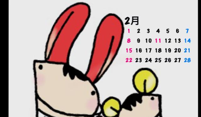 スマホ壁紙用イラスト2月カレンダー