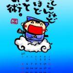 二月のスマホ壁紙カレンダー 忍者と筆文字 無料
