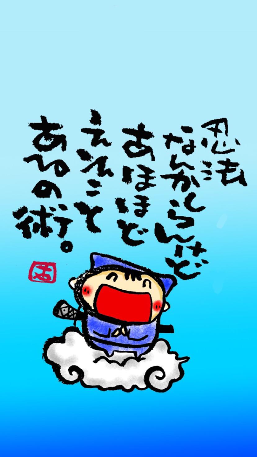 iPhone壁紙 忍者と筆文字