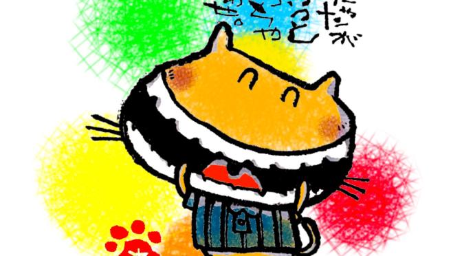 猫のイラストと筆文字無料ダウンロード