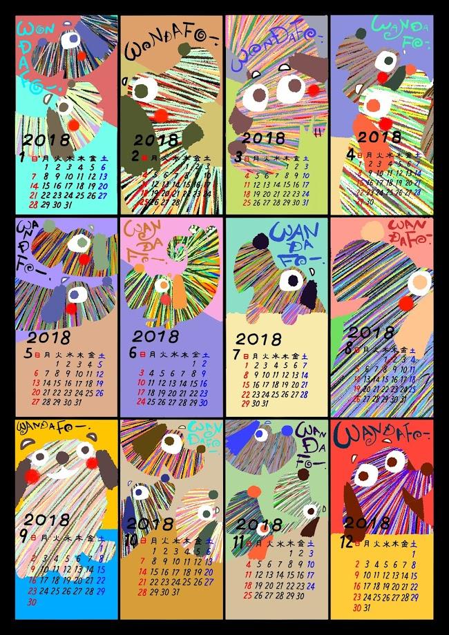2018年わんこカレンダー無料ダウンロード