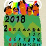 犬のカレンダー2018年2月iPhone壁紙素材