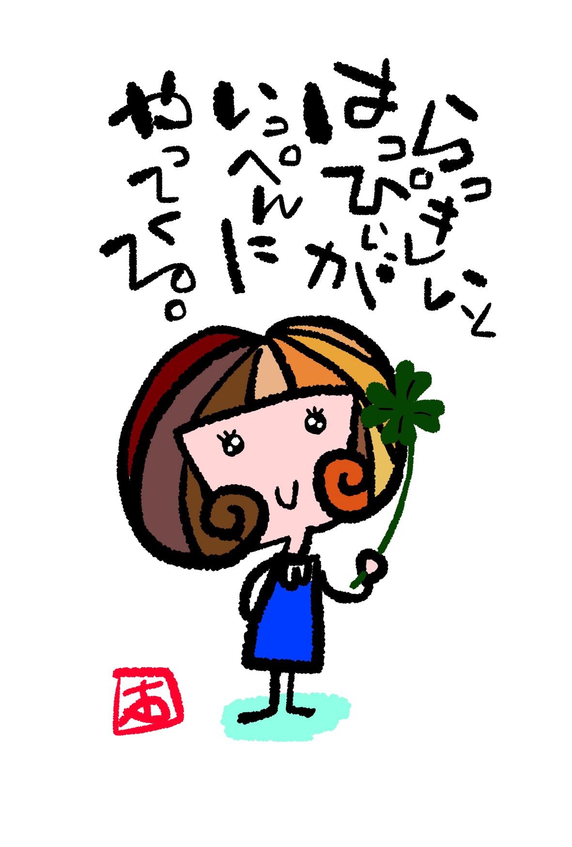 女の子と四つ葉のクローバーのイラスト使用例