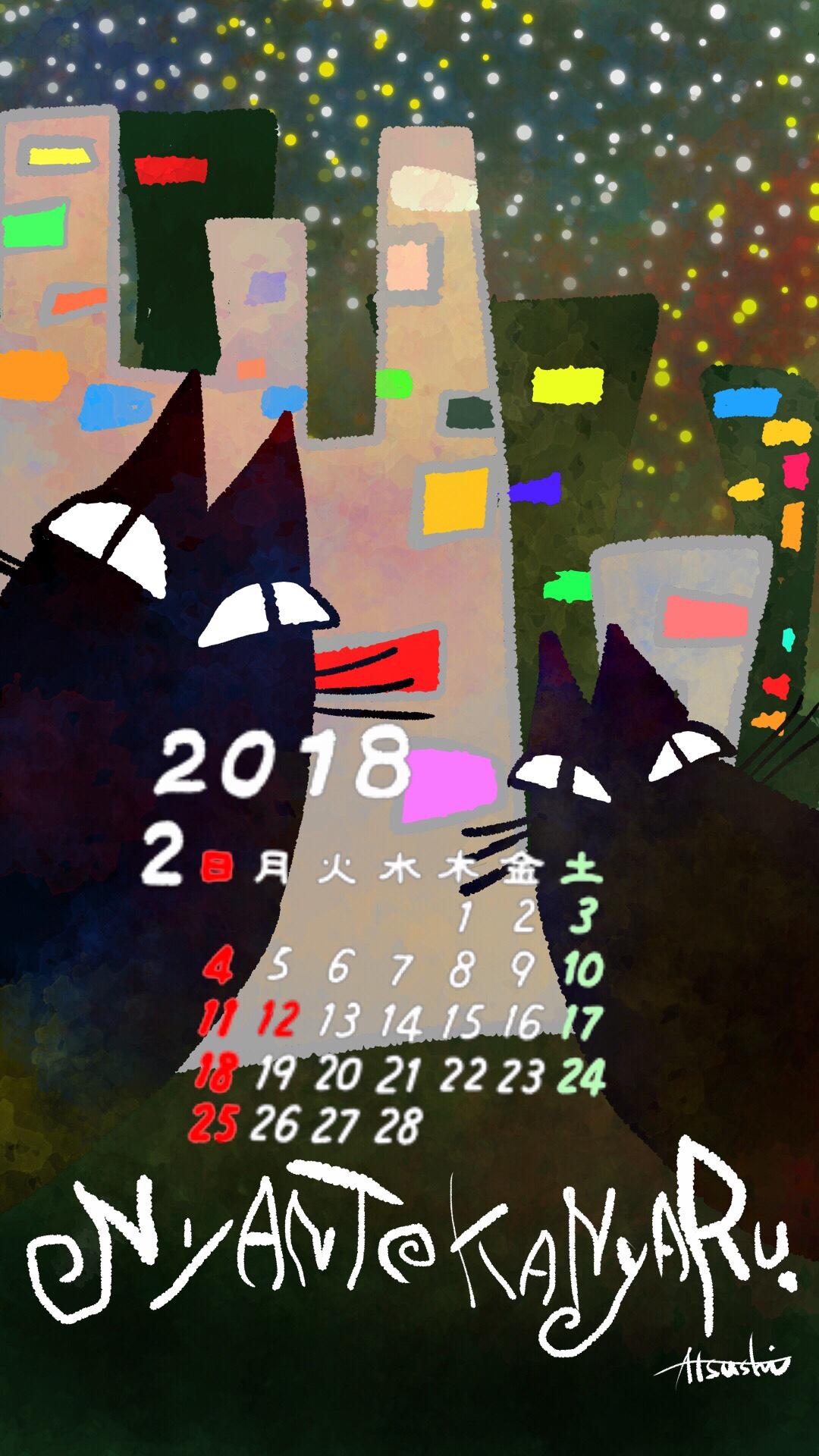 猫のイラスト2月のカレンダー
