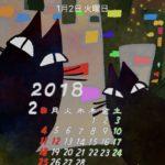 猫のイラストiPhone壁紙2月のカレンダー無料