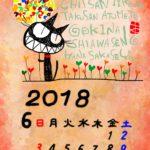 2018年6月スマホ壁紙用猫カレンダー