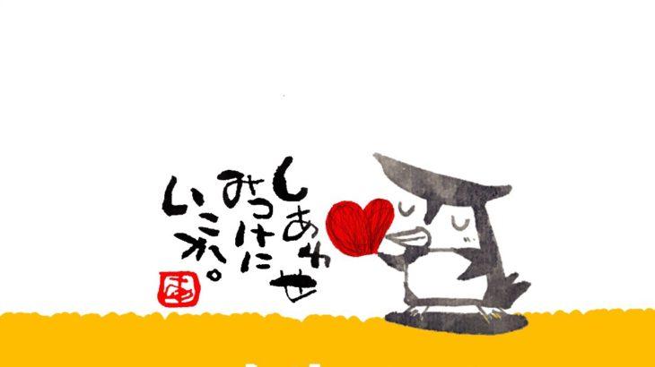 iPhone壁紙 ペンギンのイラストと筆文字