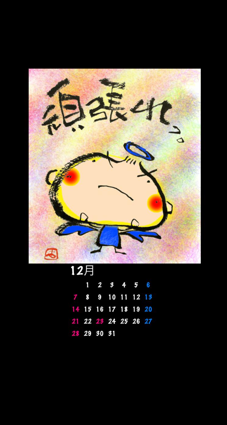 たまてん 12月の壁紙カレンダー いらすとや あるま
